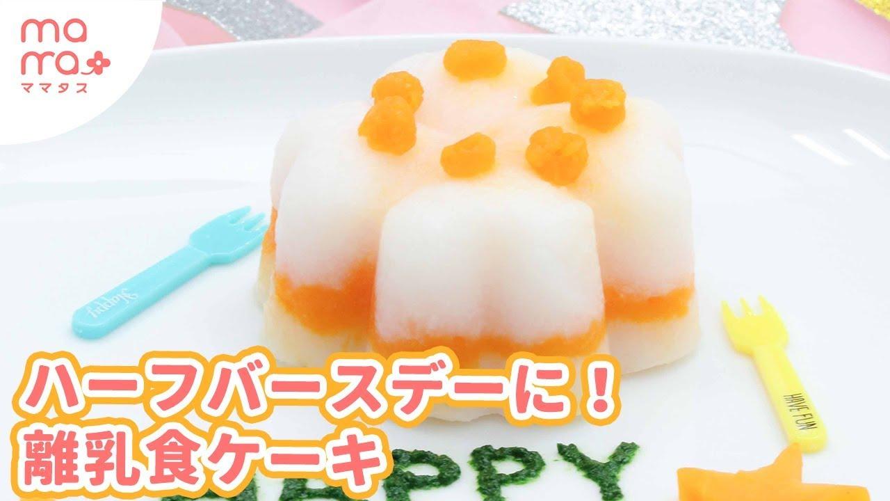 離乳食ケーキ 誕生日