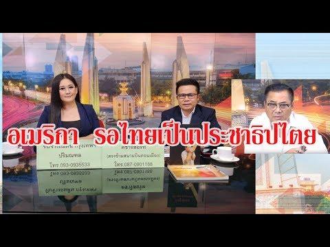 ตรงไปตรงมา : อเมริกา รอไทยเป็นประชาธิปไตย!?!