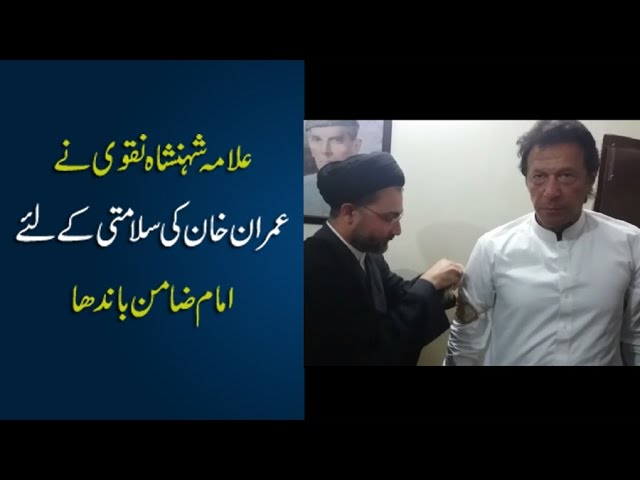 Allama Shehanshah Naqvi ties Imam Zamin to PM Imran Khan