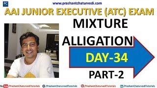 #AAI JUNIOR EXECUTIVE #ATC & #AO (EXAM PREPARATION DAY 34) // {MIXTURE & ALLIGATION PART-2}