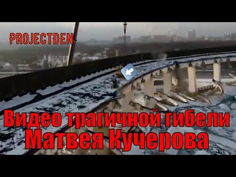 """Видео обрушения СКК """"Петербургский"""".Погиб сварщик Матвей Кучеров,выражаю скорбь семьи погибшего."""
