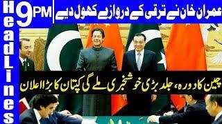 PM Imran Khan ready to go China   Headlines & Bulletin 9 PM   25 April 2019   Dunya News