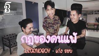 กฎของคนแพ้ - legendboy feat  เก่ง ธชย | ร้องเล่น Version