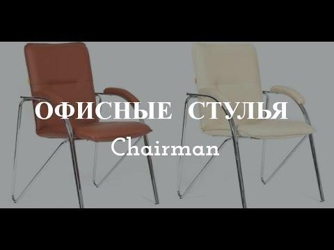 Офисные стулья Chairman от компании Http://mcventa.ru/