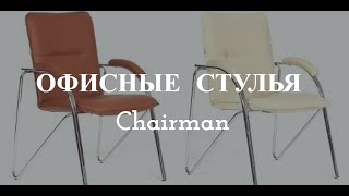 Офисные стулья chairman от компании http://mcventa.ru/(Мебельная компания