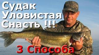Ловля судака 3 эффективных способа ! Как поймать судака ? Отводной с воблером , воблер с чебурашкой.