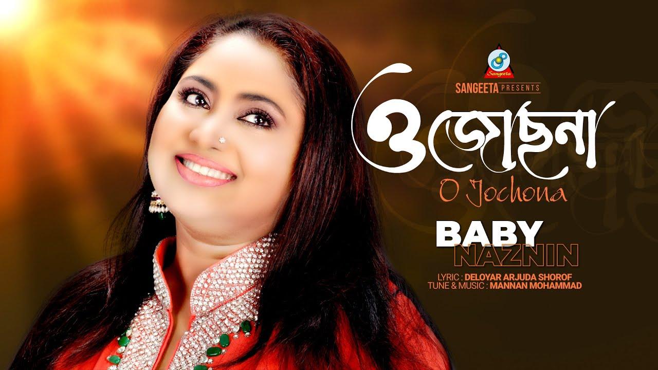 O Juchona - Baby Naznin Music Video - Bhalobashar Ghor