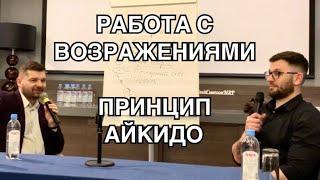 Тренинг по работе с возражениями. Принцип айкидо. Мастер-класс от Вячеслава Антилевского. Фишки NSP
