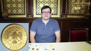 Золотая монета. Георгий Победоносец