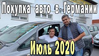 Авто из Германии.  Июль 2020.