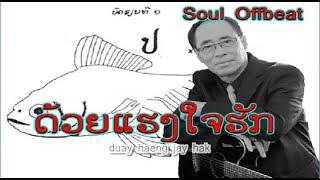 ດ້ວຍແຮງໃຈຮັກ  :  ຄຳຜາຍ ກຸນຣະວຸທ໌ - Khamphay KOUNLAVOUTH  (VO) ເພັງລາວ ເພງລາວ lao song