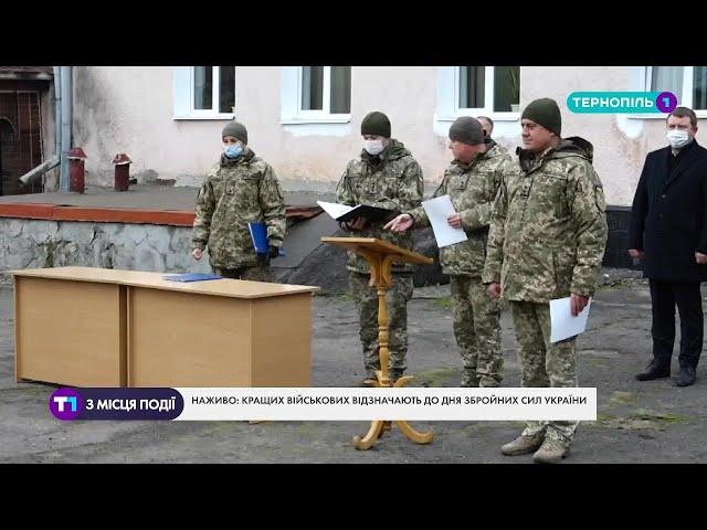 НАЖИВО | Кращих військових відзначають до Дня Збройних Сил України