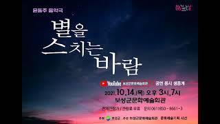 (홍보영상) 윤동주 음악극'별을 스치는 바람' 보성군문…