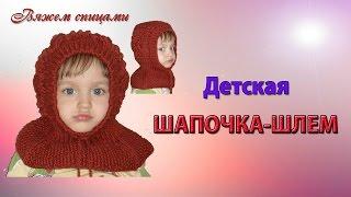 Очаровательная детская шапочка-шлем спицами