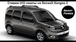 Устанавливаем LED авто лампы на Renault Kangoo 2
