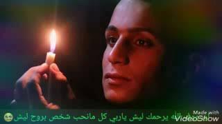 حسين بك حزين جدا جدا
