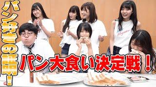 パン好き、しかも「味より量」の大食いタイプだと豪語していたミス週刊少年マガジン・夏目綾! ということで夏目vs.ミスマガメンバー5人vs.タイムマシーン3号・関で食パン大 ...
