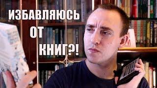 ДОМАШНЯЯ БИБЛИОТЕКА || Зачем покупать книги, если есть читалка?!