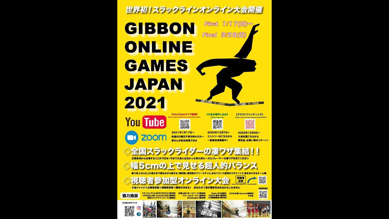 GIBBON ONLINE GAMES JAPAN 2021プロモーションビデオ