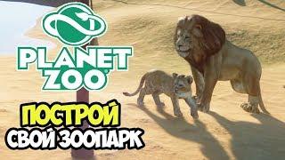 Лучший симулятор строительства зоопарка  Planet Zoo Beta 1