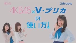 『AKB48×Vプリカの使い方!』 ▽▽インターネットでVプリカが購入できる...
