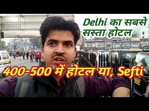 Delhi में होटल 400-500 में  !! Delhi में यहा मिलता हैं सबसें सस्ता होटल  !!