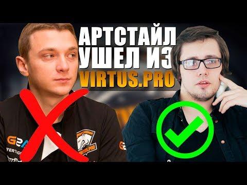 видео: artstyle УШЕЛ из virtus.pro - КТО ЕГО ЗАМЕНИТ?