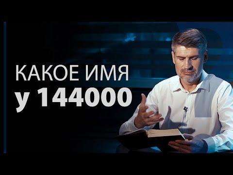 Какое имя у 144000? Откровение 14:1