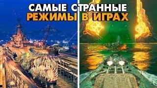 Самые необычные режимы в играх / Сумеречный бой в World of Warships
