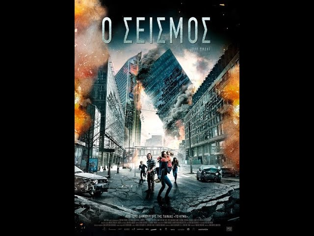 Ο ΣΕΙΣΜΟΣ (THE QUAKE) - TRAILER (GREEK SUBS)