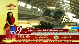 An inside view of Hyderabad Metro Rail    TV9 Exclusive