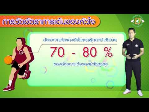 012-ความหมายของโภชนาการกับการออกกำลังกาย