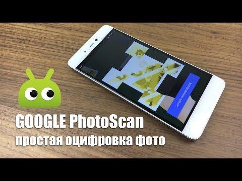 Google PhotoScan: простая оцифровка фото