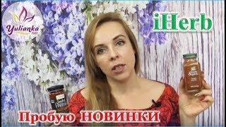 Пробую НОВИНКИ с iHerb / Мои НАХОДКИ и РАЗОЧАРОВАНИЯ ✔YuLianka1981
