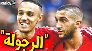 حكيم زياش هو سر اختيار مزراوي للمنتخب المغربي بدل هولندا و أياكس يريد تحسين عقد زياش Ziyech