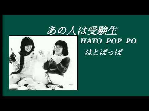 あの人は受験生 HATO  POP  PO(はとぽっぽ) fujin風人