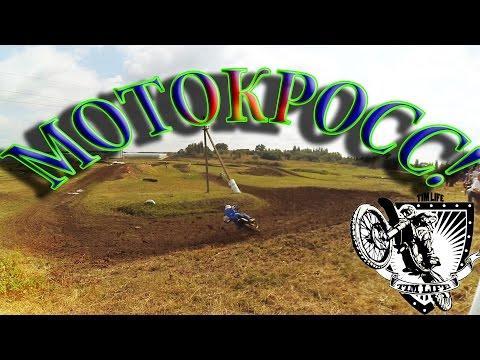 Мотокросс в г.Тимашевске на день города!Чемпионат ЮФО!