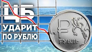Смотреть видео Центробанк снова покупает доллары! Курс рубля - прогноз и последние новости онлайн