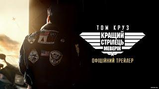 Кращий стрілець Меверік. Офіційний трейлер 1 (український)