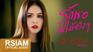[Official Audio] รักเธอไม่ได้จริงๆ : นุ้ย สุวีณา อาร์ สยาม