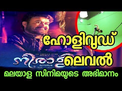 നീരാളി ഹോളിവുഡ് ലെവൽ | Neerali malayalam film pre Review | Mohanlal | Film news | Jinu Haris