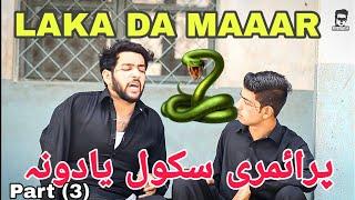 Da Primary School Imtikhan Aw Nateeja New Pashto Funny Video By Azi Ki Vines 2020