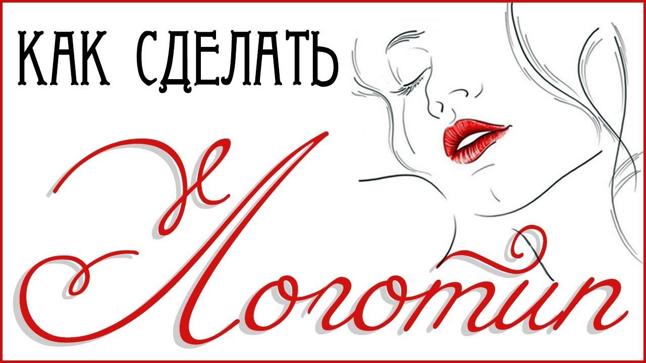 Как сделать логотип в фотошопе - YouTube: www.youtube.com/watch?v=-Q6NkkNWEY0