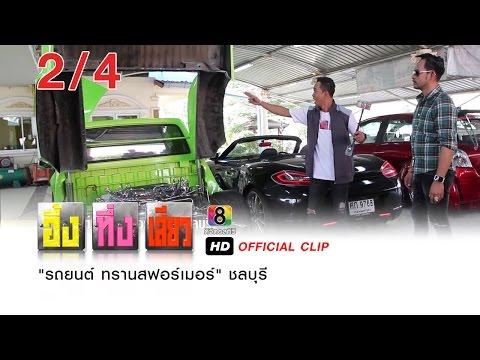 """อึ้ง ทึ่ง เสียว : """"รถยนต์ ทรานสฟอร์เมอร์"""" ชลบุรี 2/4"""