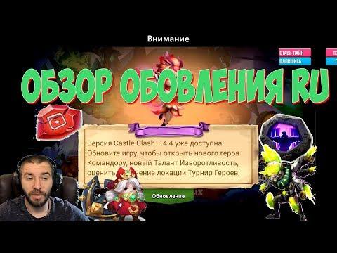 ОБЗОР ОБНОВЫ 1.4.4 НА RU \  БИТВА ЗАМКОВ \ CASTLE CLASH