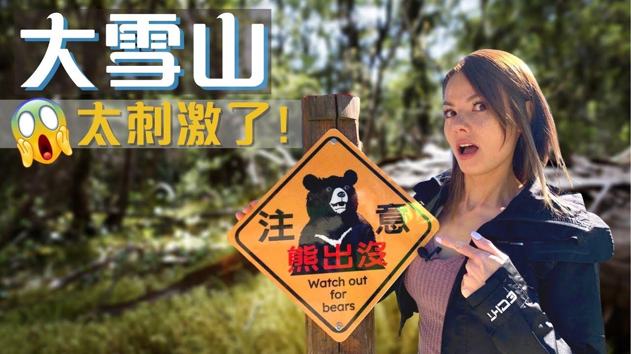 亞藍帶你遊台灣 台中大雪山    Time for Taiwan