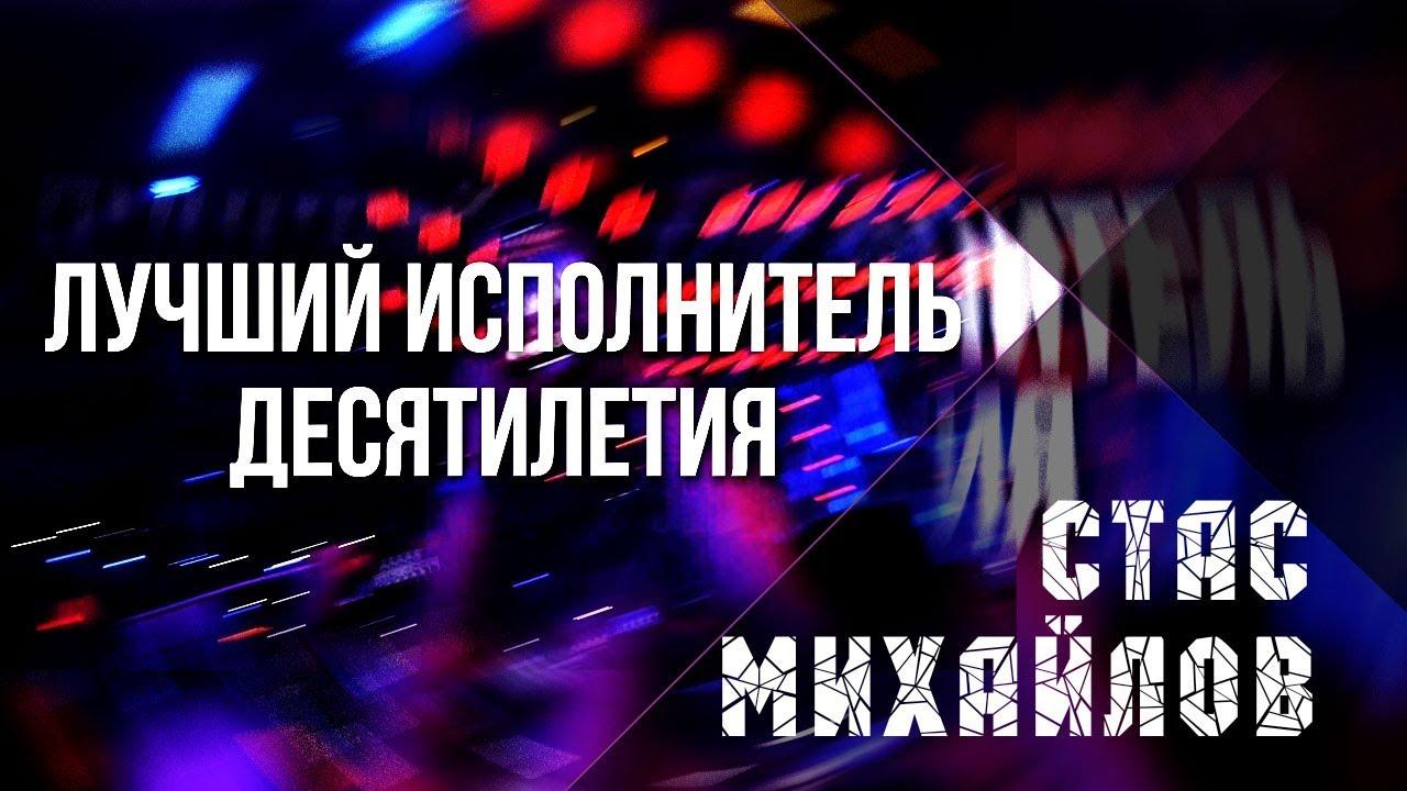 Стас Михайлов — Лучший исполнитель десятилетия, МузТв 2019