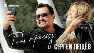 Сергей Лещёв - Тебя прощу | Премьера клипа 2019