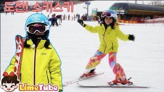 스키 3시간이면 라임이 만큼 탄다! 로렌 어린이 스키학교  LimeTube toy review