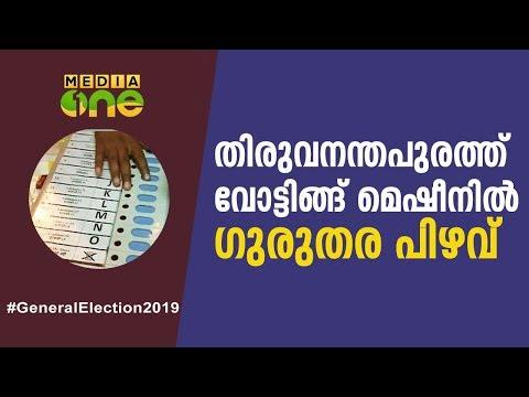 തിരുവനന്തപുരത്ത് വോട്ടിങ്ങ് മെഷീനിൽ ഗുരുതര പിഴവ്   Voting machine   Thiruvananthapuram